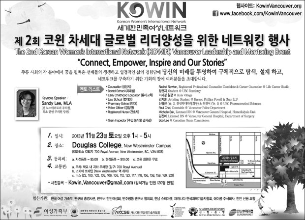 KOWIN-VanChosun (1)