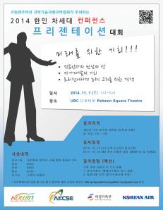 kowin2014-web-korean1