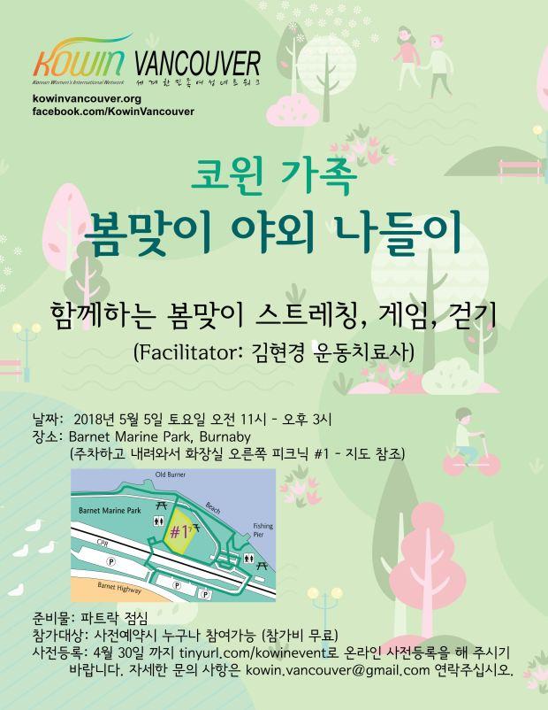 코윈 5월 포스터_rev