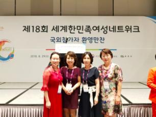 2018-KOWIN-KoreaConference-3