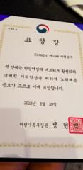 2018-KOWIN-KoreaConference-6