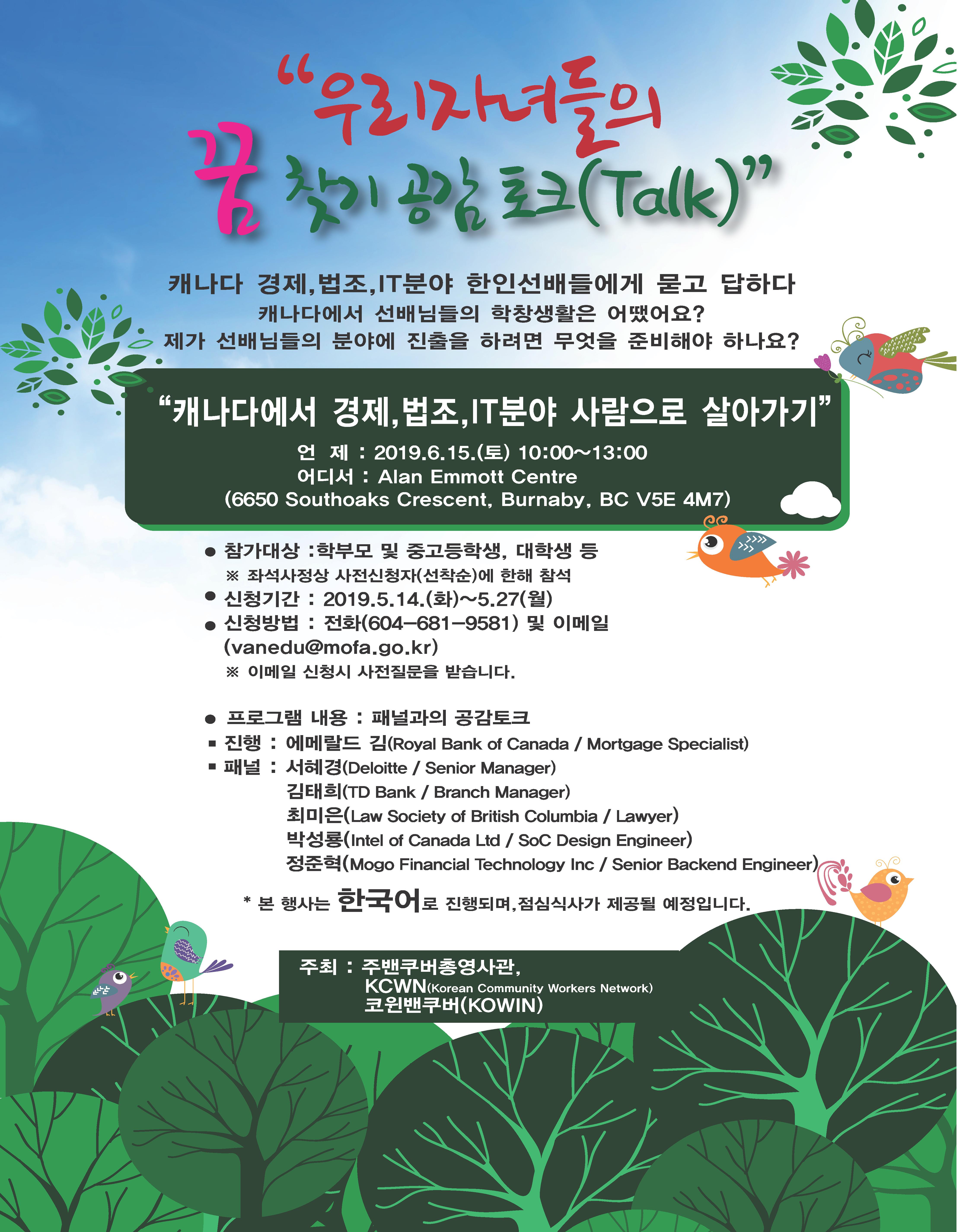 2019우리자녀들의 꿈 찾기final2